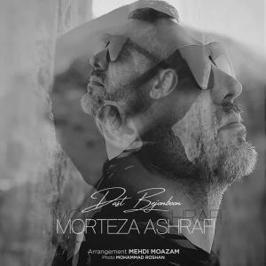 Morteza Ashrafi Dast Bejonboon