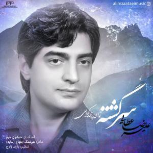 Alireza Ataei Sargashteh