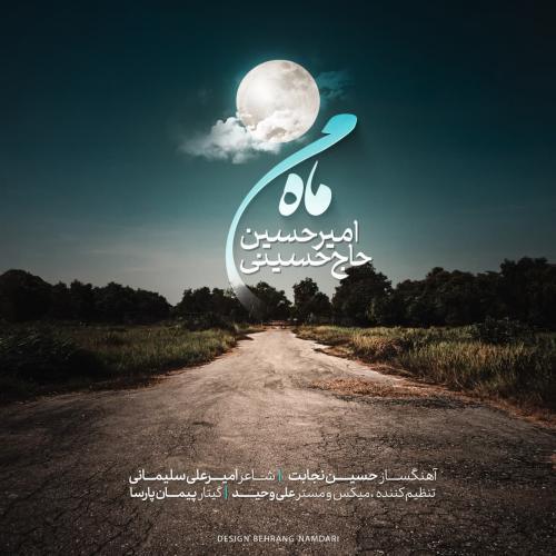 دانلود آهنگ امیر حسین حاج حسینی ماه من