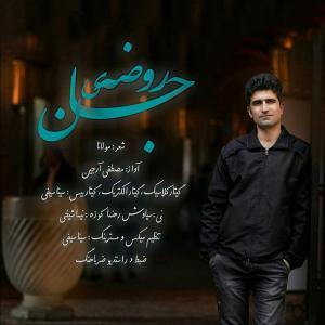 Mostafa Arjin Rozeye Jaan