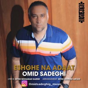 Omid Sadeghi Eshghe Na Adaat