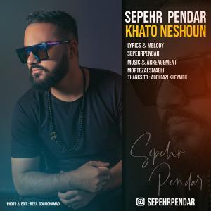 Sepehr Pendar Khato Neshoun