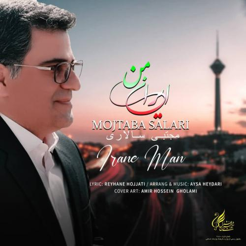 دانلود آهنگ مجتبی سالاری ایران من