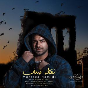 Morteza Hamidi Noghteh Zaaf