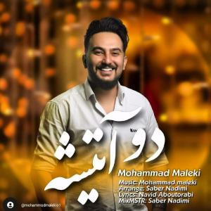 Mohammad Maleki Do Atisheh