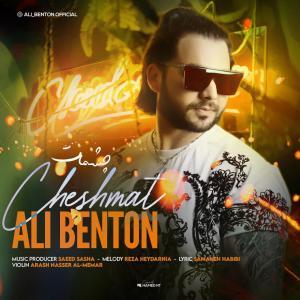 Ali Benton Cheshmat