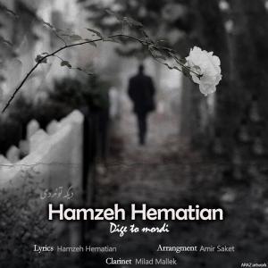 Hamzeh Hematian Dige To Mordi
