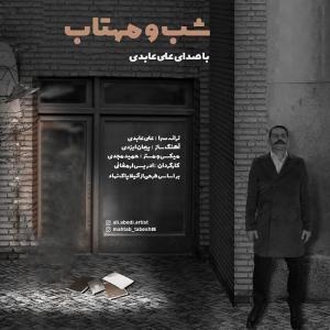 علی عابدی شب و مهتاب