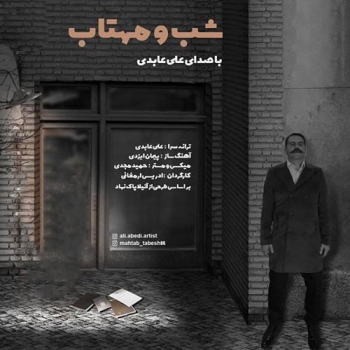 دانلود موزیک ویدیو علی عابدی شب و مهتاب
