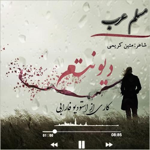دانلود آهنگ مسلم عرب دیونتم