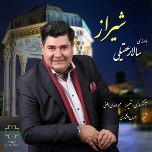 دانلود آهنگ سالار عقیلی شیراز