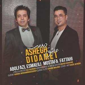 Abolfazl Esmaeili , Mostafa Fattahi Ashegh Didamet