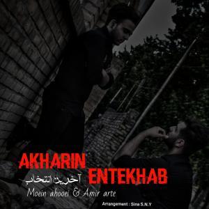 Moein Ahooei & Amir Arte Akharin Entekhab