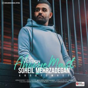 Soheil Mehrzadegan Ahooye Mast (New Version)