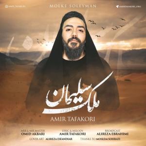 Amir Tafakori Molke Soleyman
