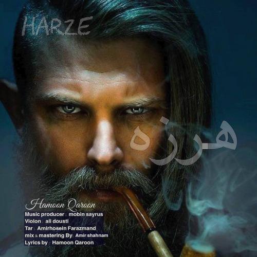 Hamoon Qaroon Harze