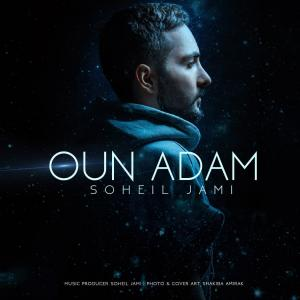 Soheil Jami Oun Adam