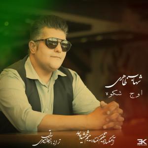 Shahab Zaheri Owje Shokooh
