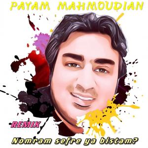 Payam Mahmoudian Nomram Sefre ya Bistam (Remix)