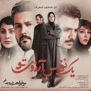 Homayoun Shajarian Yek Nafas Arezouye To