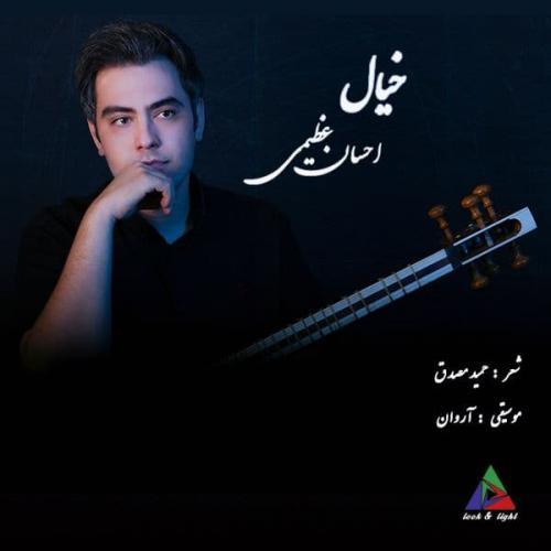 Ehsan Azimi Khial