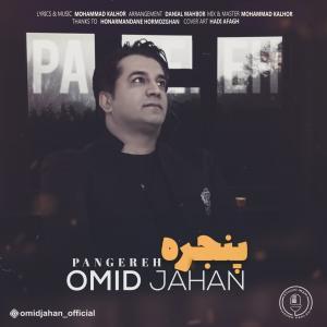 Omid Jahan Panjereh