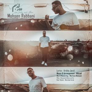 Mohsen Rabbani Door Az Ham