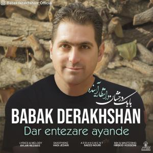 Babak Derakhshan Dar Entezare Ayande