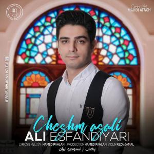 Ali Esfandiyari Cheshm Asali