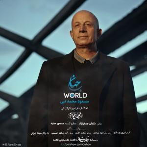 مسعود محمد نبی جهان