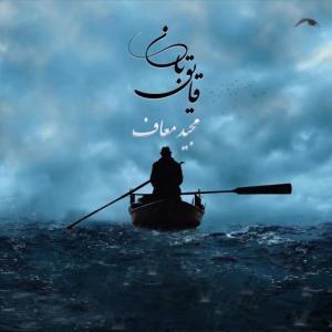 Majid Maaf Ghayeghban