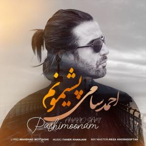 Ahmad Sami Pashimoonam