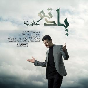 Mehdi Jafarnia Yade To