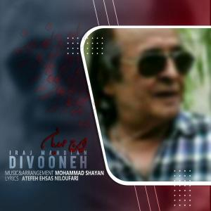 Iraj Mahdian Divooneh