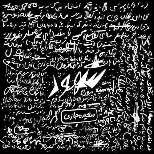 دانلود آهنگ سعید مجازی ایران