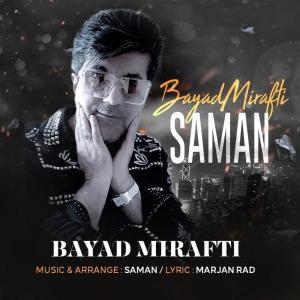 Saman Bayad Mirafti