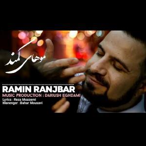 Ramin Ranjbar Mohaye Kamand