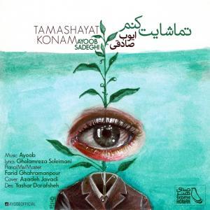 Ayoob Sadeghi Tamashayat Konam