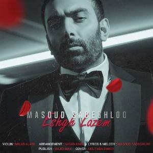 Masoud Sadeghloo Eshgh Lazem