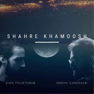 Kian Pourtorab & Arman Garshasbi Shahre Khamoosh