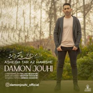 Damon Jouhi Ashegh Tar Az Hamishe