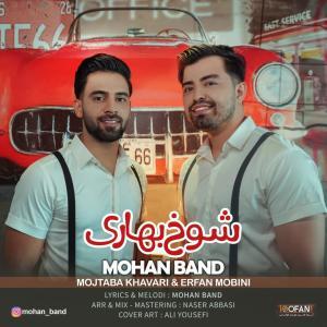 Mohan Band Shokhe Bahari