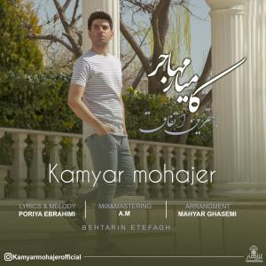 Kamyar Mohajer Behtarin Etefagh