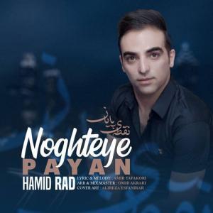 Hamid Rad Noghteye Payan