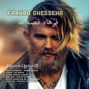 Hamoon Qaroon Farhad Ghesseha