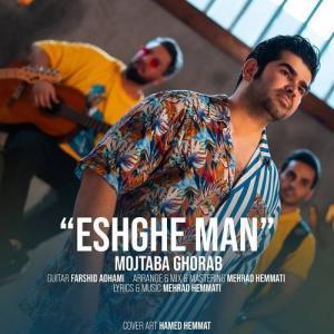 Mojtaba Ghorab Eshghe Man