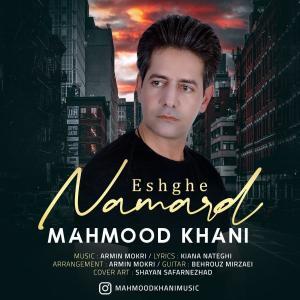 Mahmood Khani Eshghe Namard