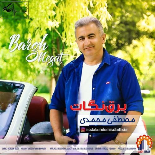 دانلود موزیک ویدیو مصطفی محمدی برق نگات