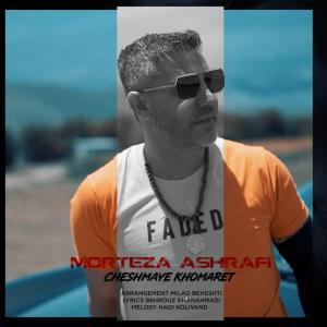 Morteza Ashrafi Cheshmaye Khomaret