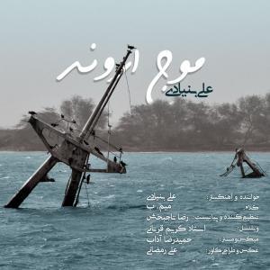 Ali Bonyadi Moje Arvand
